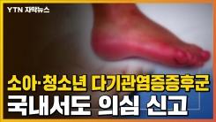 [자막뉴스] '소아·청소년 다기관염증증후군' 국내서도 의심 신고