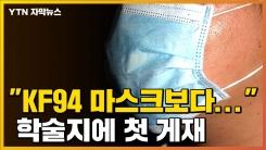 """[자막뉴스] """"KF94 마스크보다..."""" 학술지에 게재된 의견"""