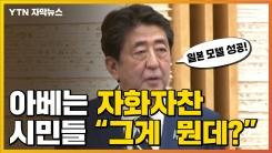"""[자막뉴스] 아베, '일본 모델 성공' 자화자찬...시민 """"그게 뭔지도 몰라"""""""