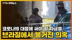 [자막뉴스] 코로나19 대응에 써야 할 자금을...브라질에서 불거진 의혹