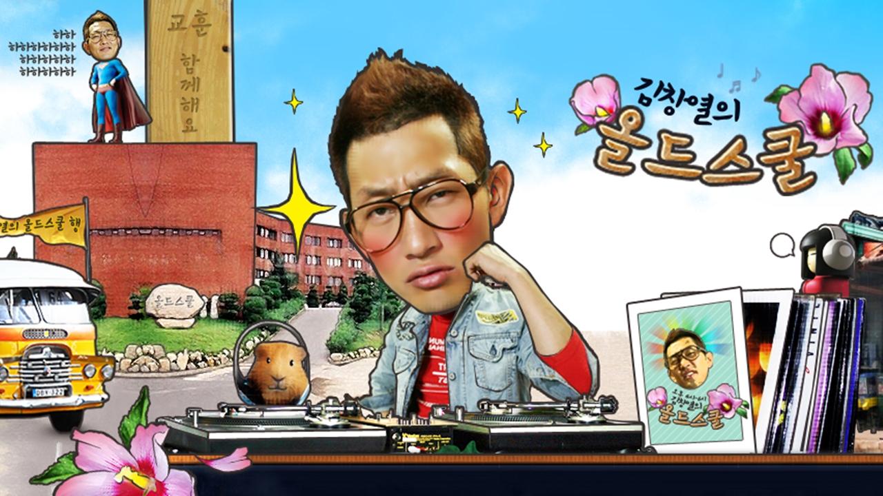 SBS 라디오 개편 단행...'김창열의 올드스쿨', 14년 만에 폐지(공식)