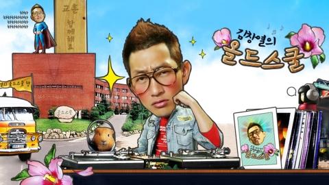 SBS 라디오 개편 단행…'김창열의 올드스쿨', 14년 만에 폐지(공식)