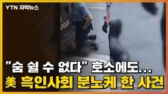 """[자막뉴스] """"숨 쉴 수 없다"""" 호소에도...美 흑인사회 분노케 한 사건"""