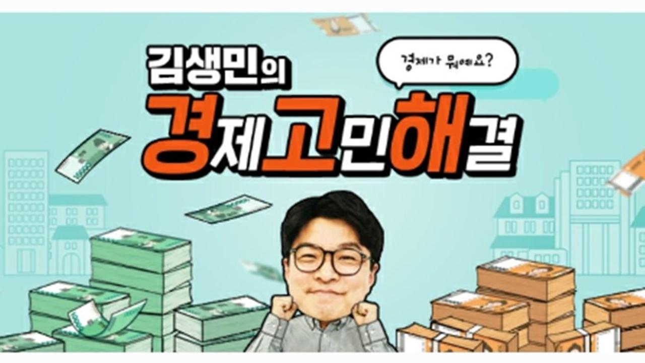 """김생민, 경제 팟캐스트 오픈 """"'영수증' 그리워하는 분들 위해"""""""