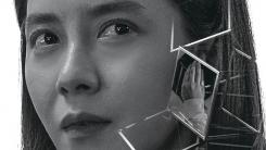 """""""활력되길""""...코로나19 속 베일 벗는 '침입자'의 각오 (종합)"""