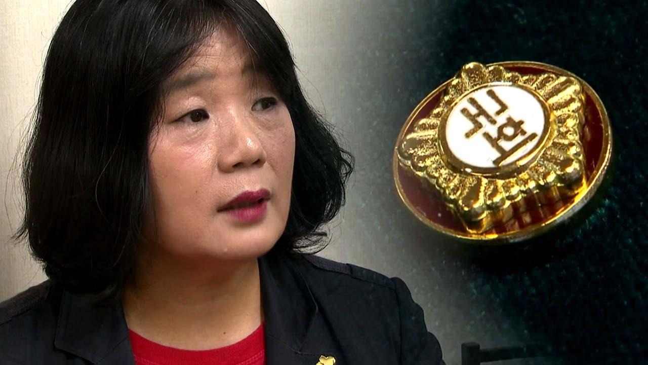 [팩트와이] 윤미향 '국회의원 특권' 어디까지?