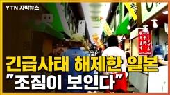 """[자막뉴스] """"조짐이 보인다""""...긴급사태 해제한 일본 현재 상황"""