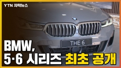 [자막뉴스] BMW가 5·6시리즈 신차를 한국에서 세계 최초 공개한 이유는?