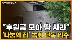 """[자막뉴스] """"후원금 모아 땅 사라""""...'나눔의 집' 녹취 단독 입수"""
