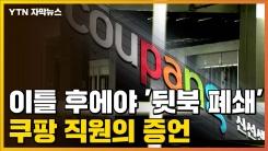 [자막뉴스] 이틀 후에야 '뒷북 폐쇄'...쿠팡 직원의 증언