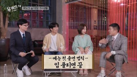 '유퀴즈' 최고 시청률 기록, 현실판 '슬의생' 특집으로 뜨거운 호응