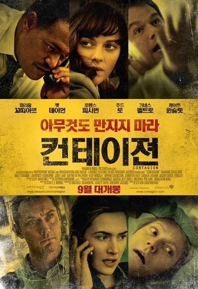 "SBS ""'더 킹', 29일 결방…'컨테이젼' 특별 편성"""