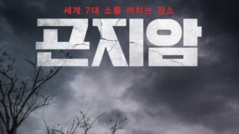 '곤지암', 할리우드서 리메이크…美블랙박스·韓BH 파트너십