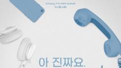 엔플라잉, 6월 10일 컴백 확정…베이시스트 서동성 합류