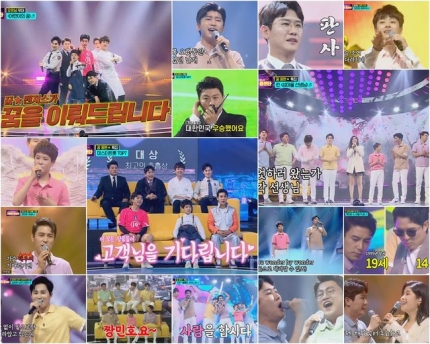 '사랑의콜센타' TOP7, 전국민 어린 시절 '꿈'을 찾아서...시청률 20.4%