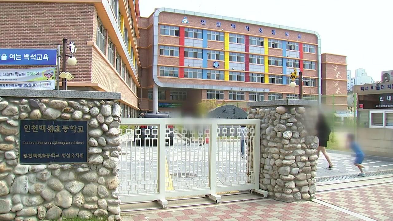 서울 가동초 6학년 확진 등교중지...백석초 교사 확진으로 폐쇄