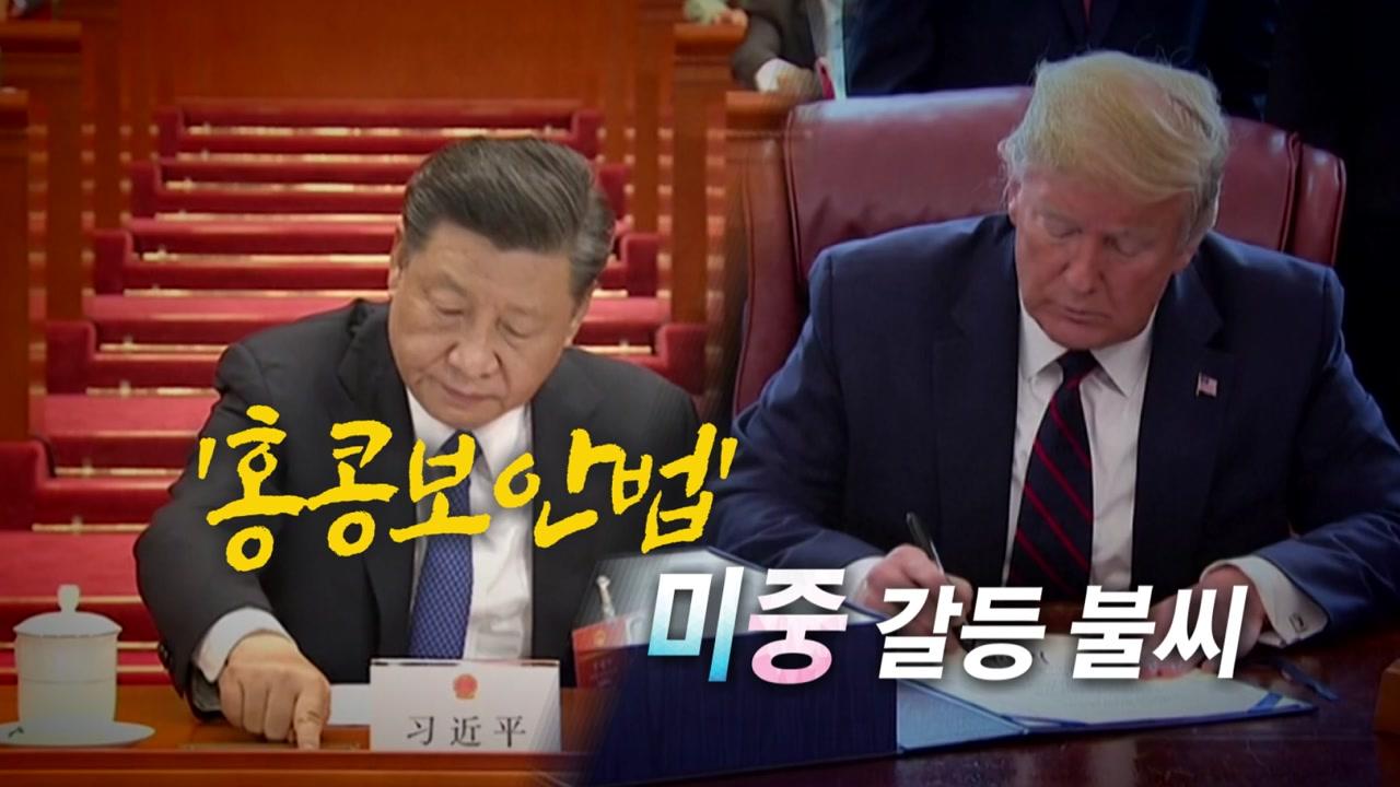 [영상] 시진핑 찬성 버튼 vs. 트럼프의 반대 카드