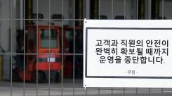 """[뉴있저] """"소독 후에도 바이러스 검출""""...쿠팡 물류센터 집단 감염 확산"""