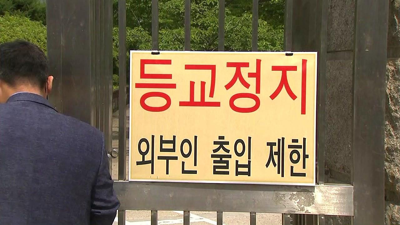 """""""학교 보내기 조마조마""""...""""입시 포기까지 고민"""""""