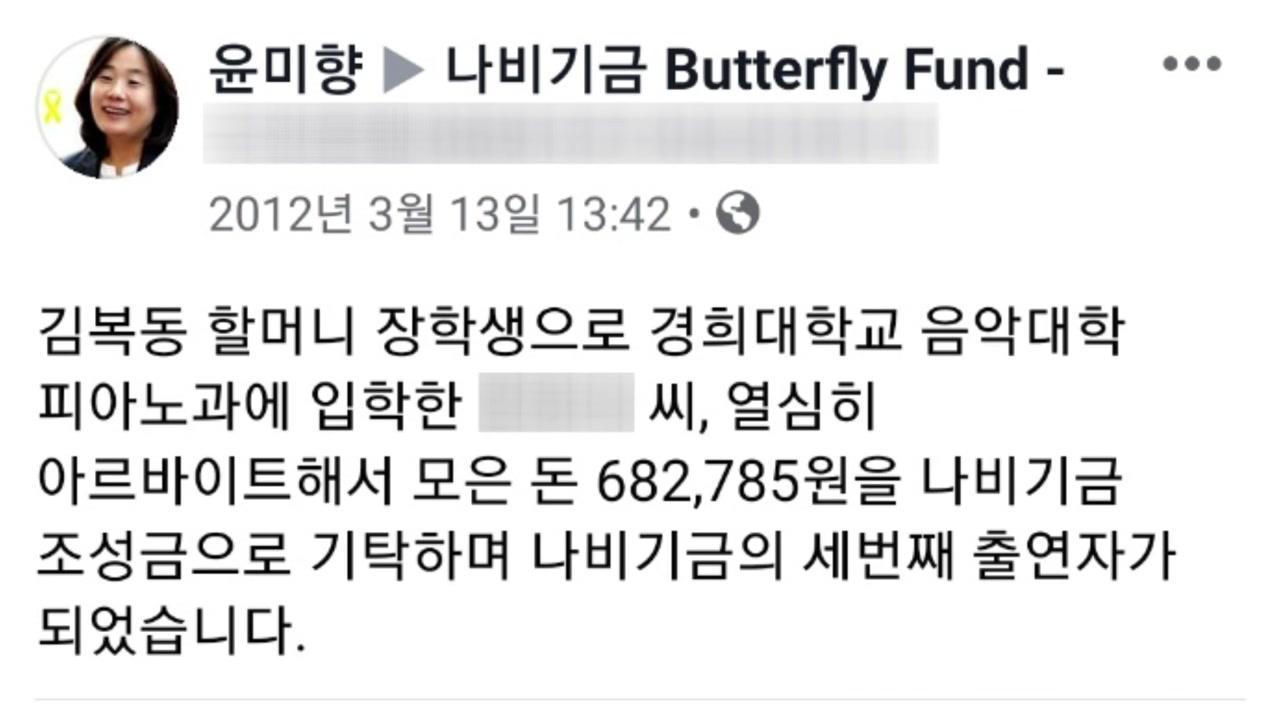 '현역 의원' 윤미향, 잇단 후원금 유용 의혹 제기