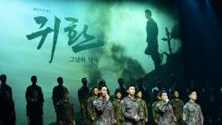 디오·시우민 출연 뮤지컬 '귀환' 개막 연기...코로나19 재확산 여파