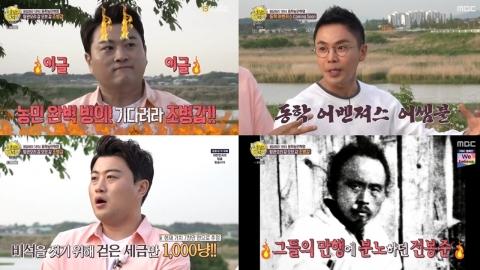'선넘녀' 김호중 과몰입 꿀잼 더한 역사 탐방...동학농민군 빙의