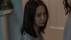 '침입자', 송지효의 서늘한 얼굴