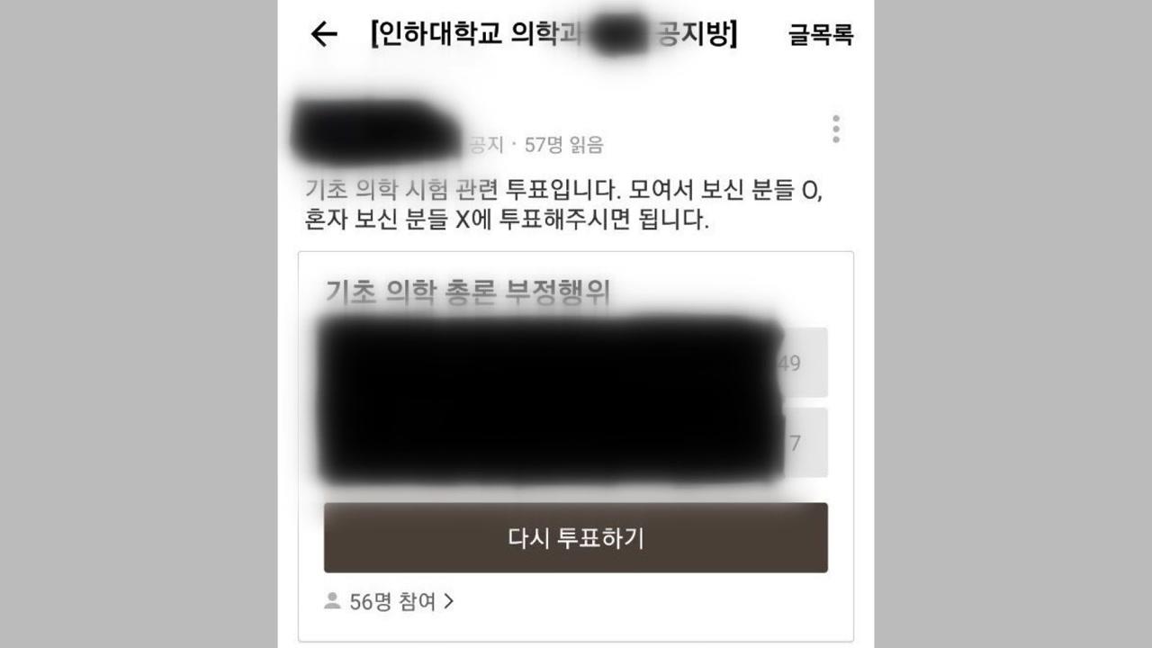 """[단독] 인하대 의대생, 온라인 시험 '집단 부정행위'...""""0점 처리에 사회봉사"""""""