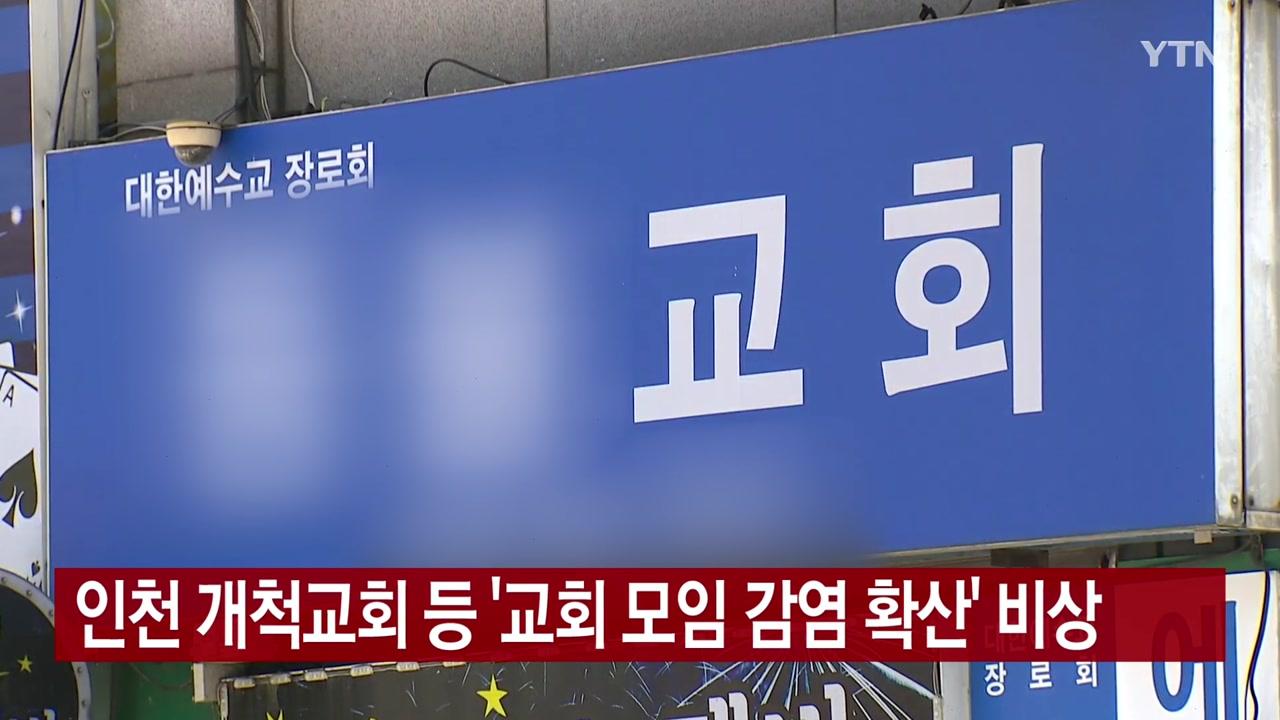 [YTN 실시간뉴스] 인천 개척교회 등 '교회 모임 감염 확산' 비상