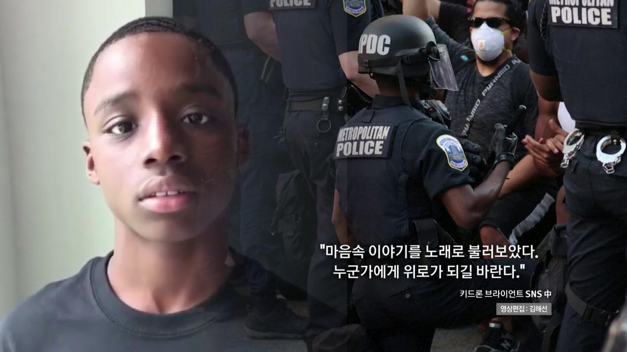 """[영상] 흑인 소년의 노래 """"신이여 지켜주소서"""""""