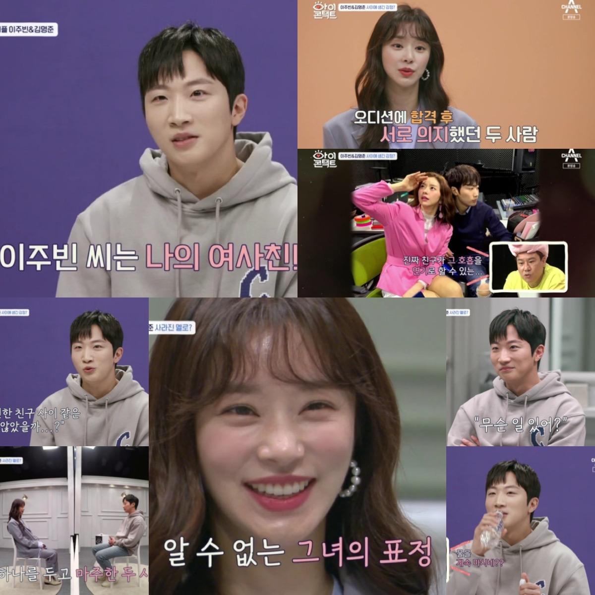 """'아이콘택트' 김명준, 이주빈에 복잡미묘 속마음 고백 """"왜 요즘 연락 뜸해?"""""""