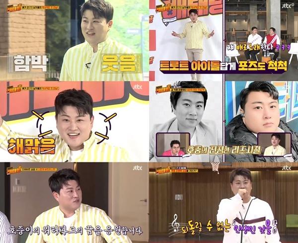 '위대한 배태랑' 김호중, 과거 사진 공개→자동차 기부 공약