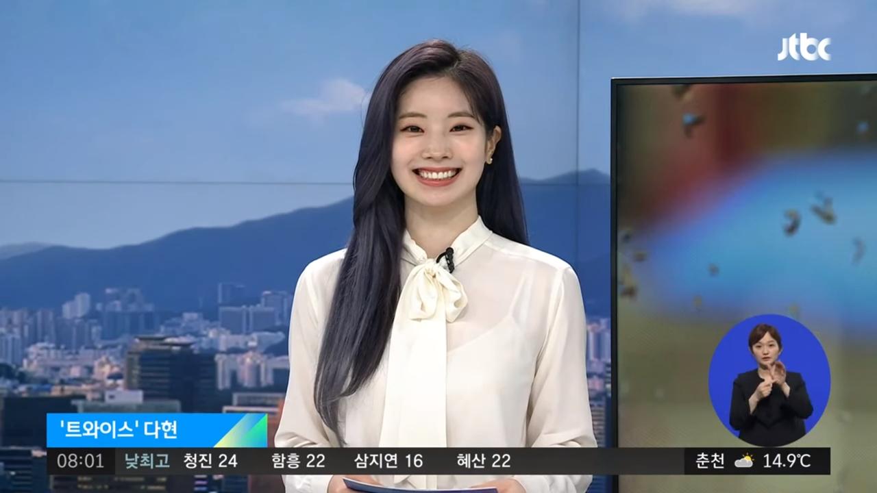 """트와이스 다현, 기상캐스터 깜짝 변신 """"마스크 잊지 마세요""""_이미지"""