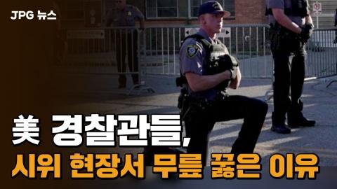 [JPG 뉴스] 美 경찰관들, 흑인 사망 시위 현장서 무릎 꿇은 이유
