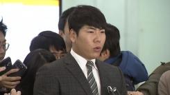 강정호, 비판 여론에 '복귀 주저'...키움은 스폰서 '눈치'
