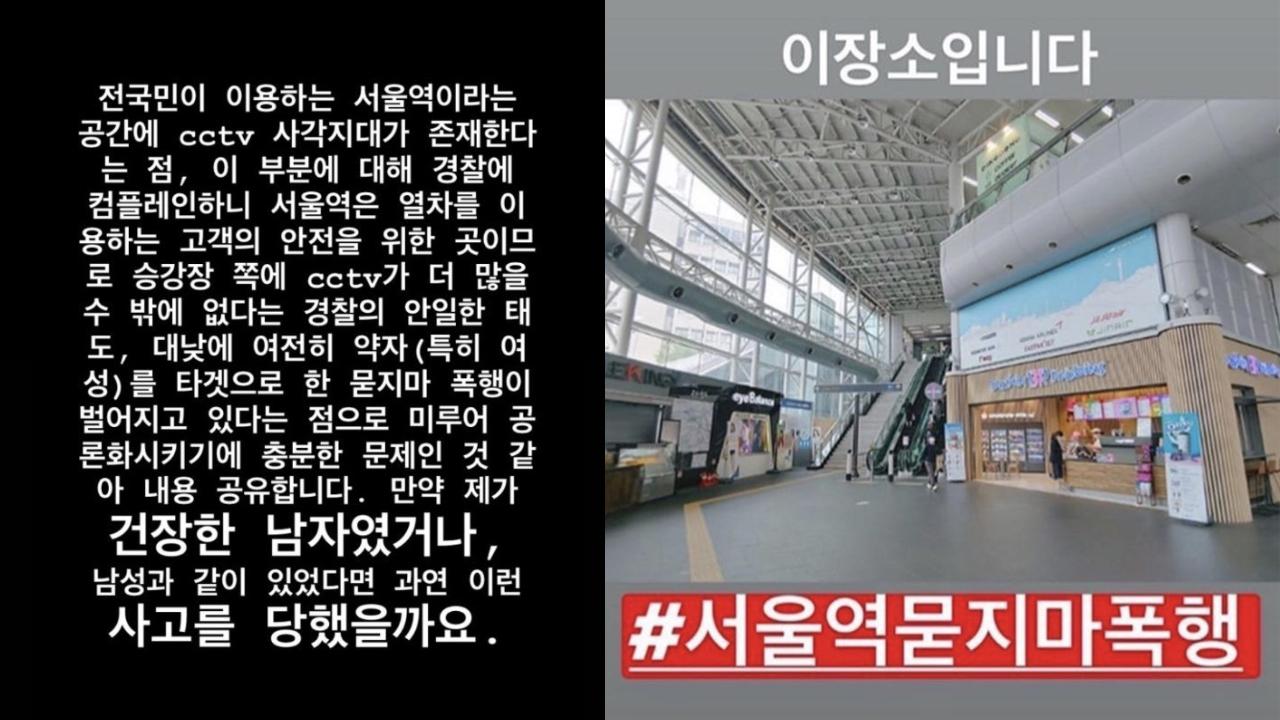 [단독] 서울역서 30대 여성 대상 '묻지마 폭행' 용의자 검거