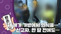 [15초 뉴스] 여행용 가방에 갇힌 어린이, 알고보니 한 달 전에도...