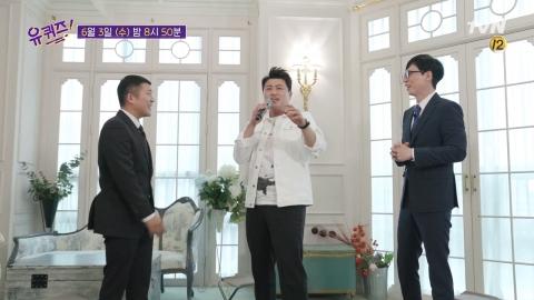 '유퀴즈' 목소리 특집, 김호중·차태현·박선영 출연