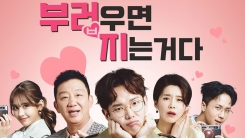 '부러우면 지는거다' 시즌 종영...29일 방송 끝으로 휴식기(공식)