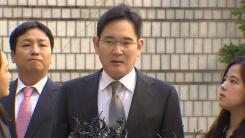"""""""외부 판단받겠다""""던 이재용...檢, 구속영장으로 응수"""