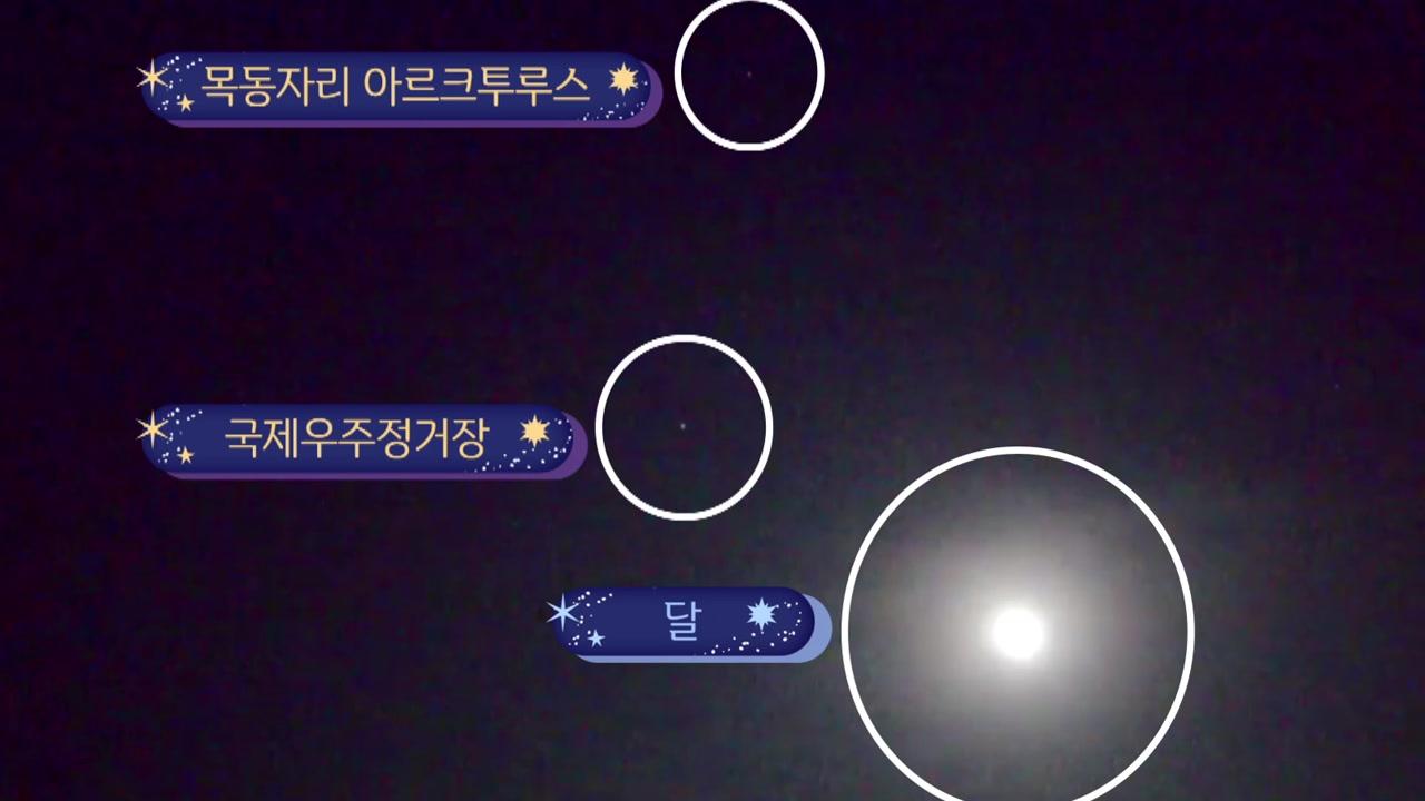 오늘 밤하늘 가로지르는 인공별...드래곤 도킹 ISS