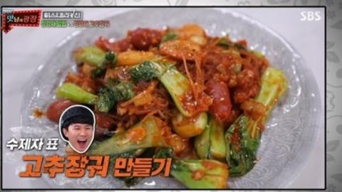 """""""양세형의 고추장궈""""…'맛남의 광장', 청경채 미식회 성공"""