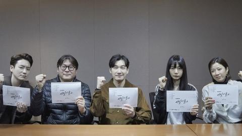 조승우X배두나 '비밀의 숲2' 대본연습 현장 최초 공개… 오는 8월 첫방