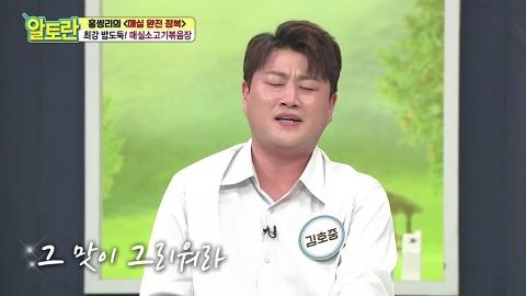 '알토란' 김호중, 할머니 향한 그리움을 노래로…눈물바다 된 사연은?