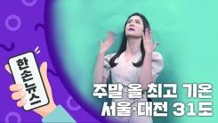 [2배속 날씨] 주말 올 최고 기온…서울·대전 31도