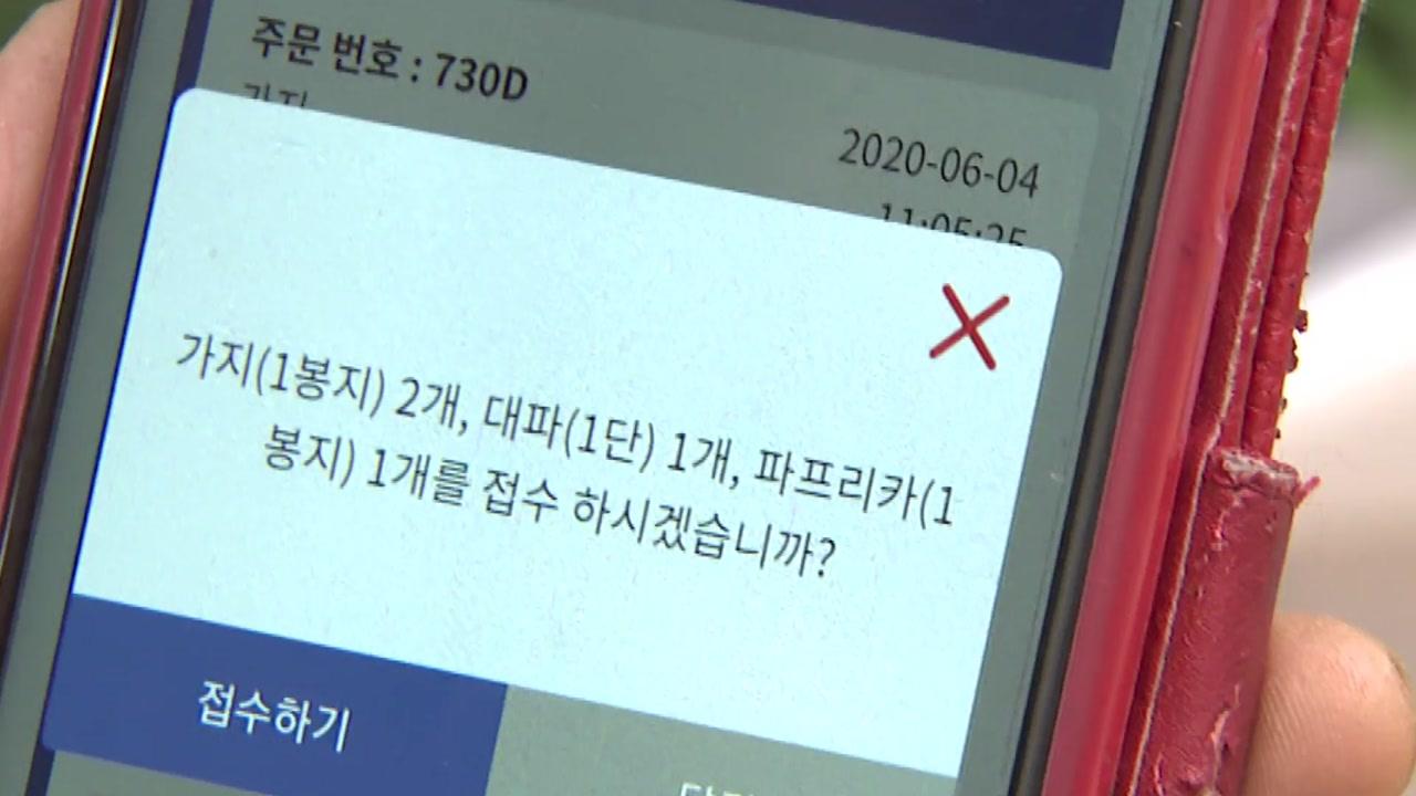 동네 마트·전통시장도 앱 배달 전성시대