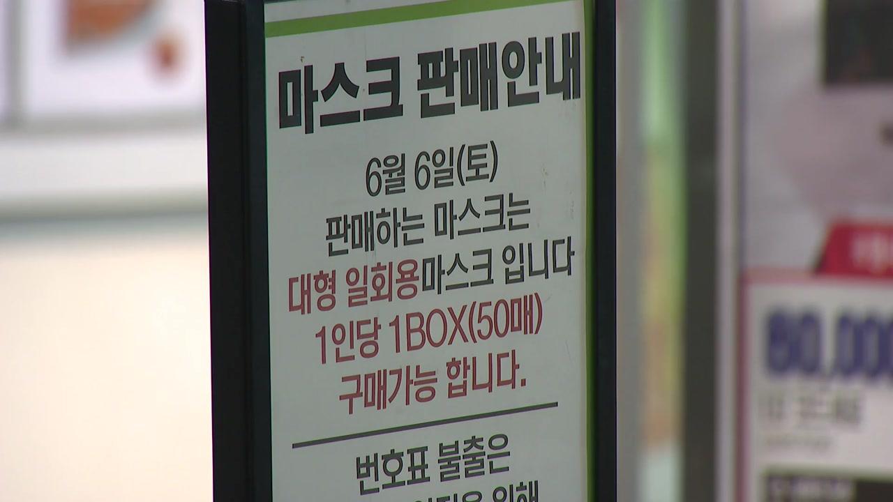 이마트 트레이더스 일회용 마스크 90만 장 순식간에 품절