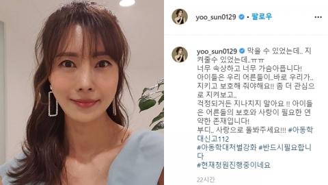 """유선, 천안 계모 아동학대 사건 청원 독려 """"처벌 강화해야"""""""