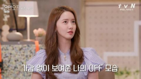 [Y리뷰] 베이킹→취중토크…'온앤오프' 진정한 윤아 엿본 반전 일상
