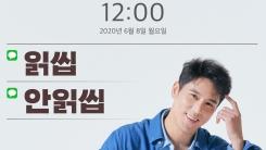 장민호, 오늘(8일) 새 싱글 '읽씹 안읽씹' 발매…영탁 작사·작곡
